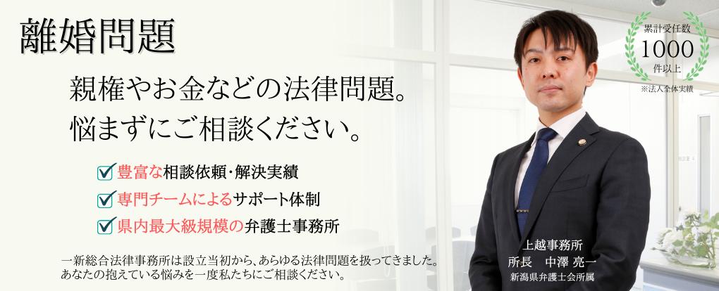 新潟県上越市にお住まいで、離婚問題に関わる親権やお金などの法律問題でお悩みの方へ。悩まずにご相談ください。一新総合法律事務所は設立当初から、あらゆる法律問題を扱ってきました。あなたの抱えている悩みを一度私たちにご相談ください。