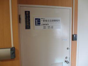上越事務所の入口インターフォンを押してお入りください